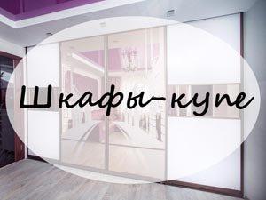 Шкаф-купе ФОТО